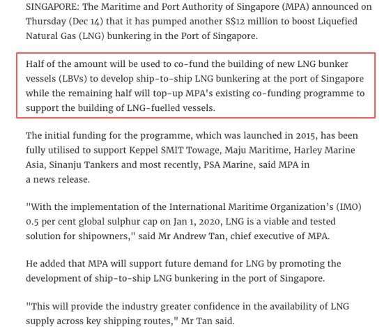 新加坡海事管理局再拨款1200万元 提升新加坡液态天然气燃料添加设施!