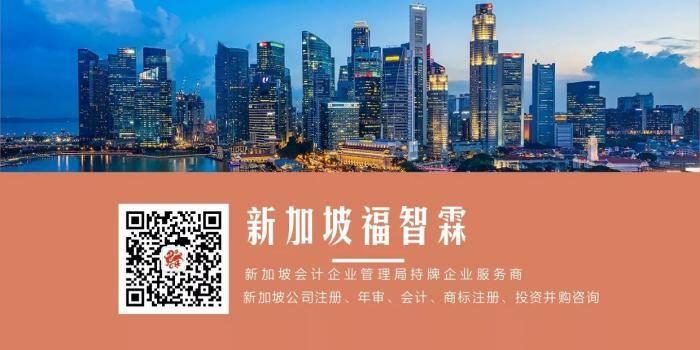 【新加坡公司注册小知识】关于新加坡税务居民的免税权详解!