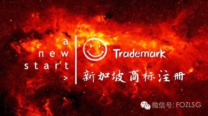 【新加坡公司注册小知识】想在新加坡注册商标的朋友看过来!