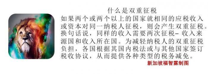 【新加坡公司注册小知识】新加坡避免双重征税协议(DTA)介绍