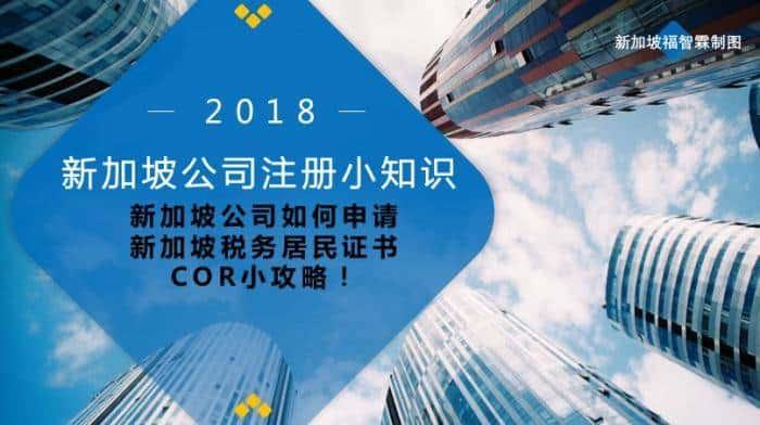 【新加坡公司注册小知识】新加坡公司如何申请新加坡税务居民证书COR小攻略!