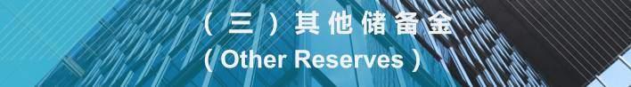 【新加坡公司注册小知识】新加坡公司账目的三种储备金介绍!