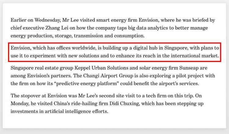 新加坡李显龙总理参访上海智慧能源公司,了解智能技术开发和运作!
