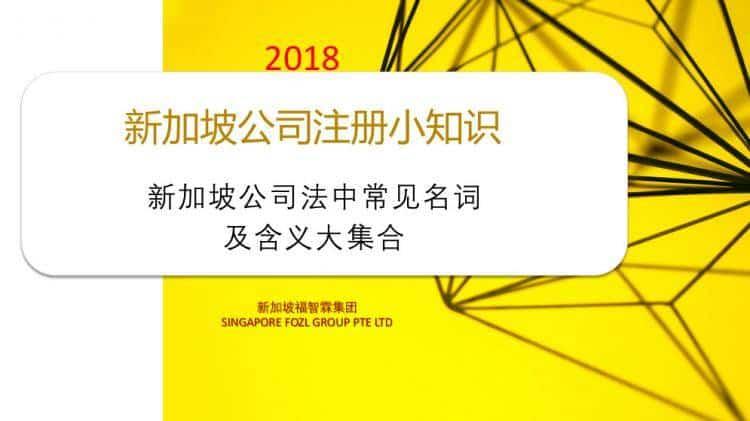 【新加坡公司注册小知识】新加坡公司法中常见名词及含义大集合!