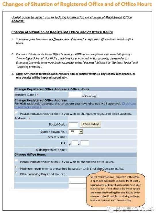 【新加坡公司注册小知识】注册新加坡公司所需的注册地址事项总结!