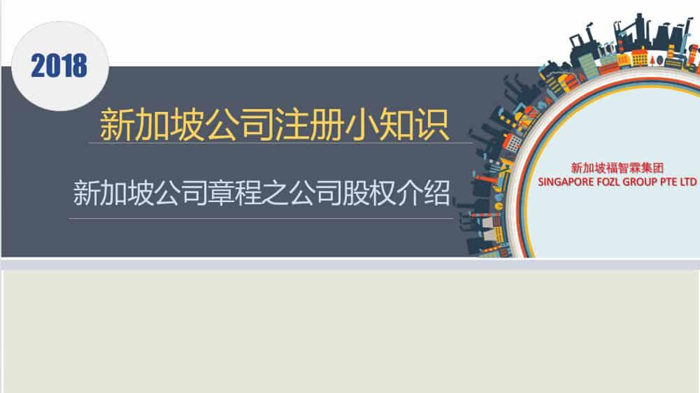 【新加坡公司注册小知识】新加坡公司章程之公司股权介绍!