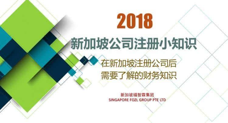 【新加坡公司注册小知识】在新加坡设立公司后,需要了解的财务知识!