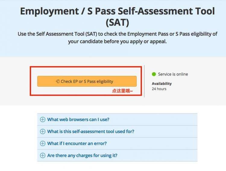 【新加坡公司注册小知识】新加坡人力部网站上工作准证自我评估工具怎么用?