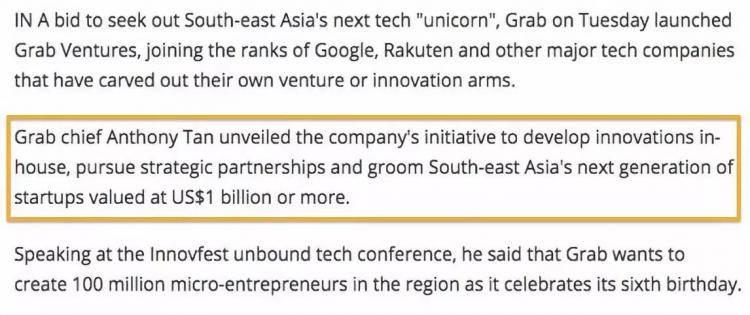 Grab Ventures未来两年 助10起步公司拓展东南亚业务!