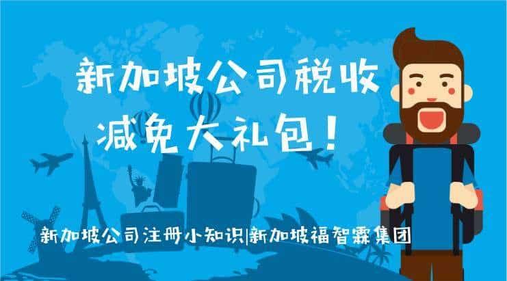 【新加坡公司注册小知识】 新加坡公司税收减免大礼包!