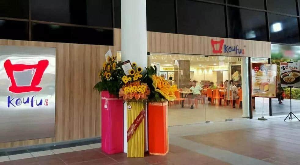 新加坡餐饮品牌口福即将上市,料约6.5%股权供公众申购!