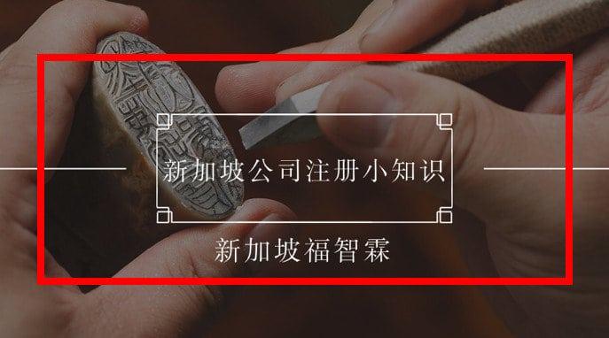 【新加坡公司注册小知识】注册新加坡公司+ 开公司银行账户,就是这么简单!