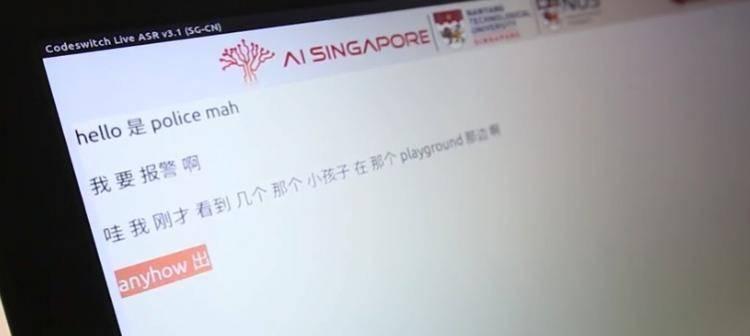 新加坡研发新语音系统,可同时识别多种语言!!!