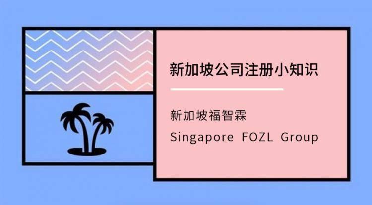 【新加坡公司注册小知识】在新加坡的外国人纳税指南