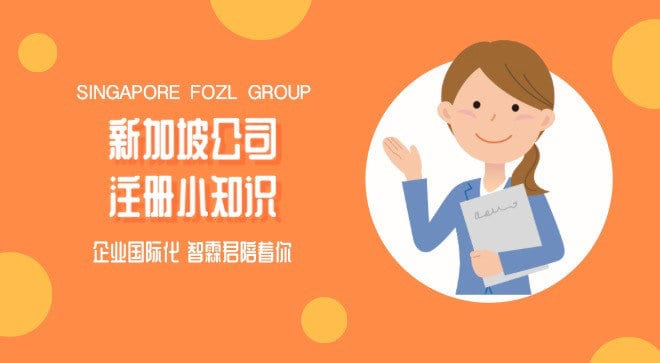 【新加坡公司注册小知识】注册新加坡公司,看这里!