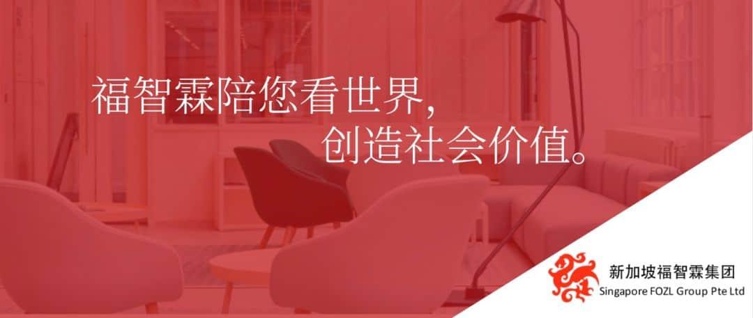 福智霖投资资讯-注册新加坡公司-新加坡税收减免-新加坡公司注册-新加坡注册公司-请关注www.fozl.sg