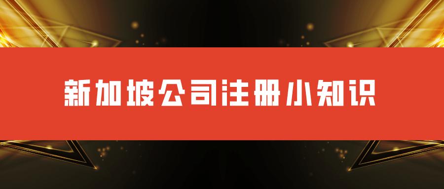 新加坡公司注册小知识-企业运营-财税申报-新加坡税收减免-请关注www.fozl.sg