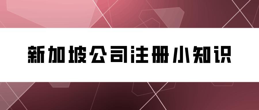 新加坡福智霖带来最新新加坡公司注册小知识-企业运营-财税申报-新加坡税收减免-请关注www.fozl.sg