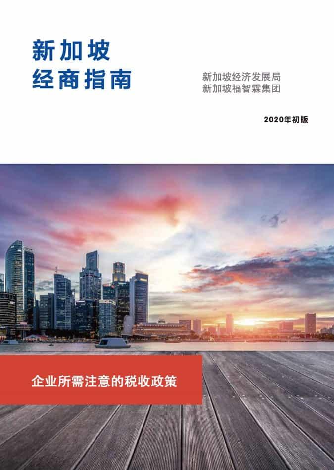 新加坡经商指南-企业所需注意的税收政策